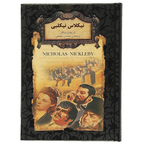 کتاب رمان های جاویدان نیکلاس نیکلبی اثر چارلز دیکنز