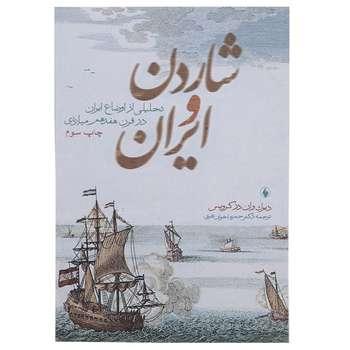 کتاب شاردن و ایران تحلیلی از اوضاع ایران اثر دیرک وان در کرویس