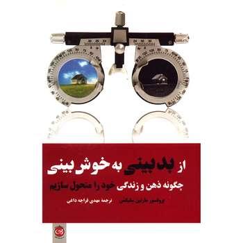 کتاب از بدبینی به خوش بینی اثر مارتین سلیگمن