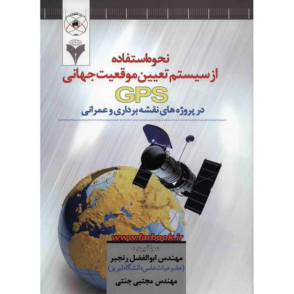 کتاب نحوه استفاده از سیستم تعیین موقعیت جهانی GPS در پروژه های نقشه برداری و عمرانی اثر ابوالفضل رنجبر