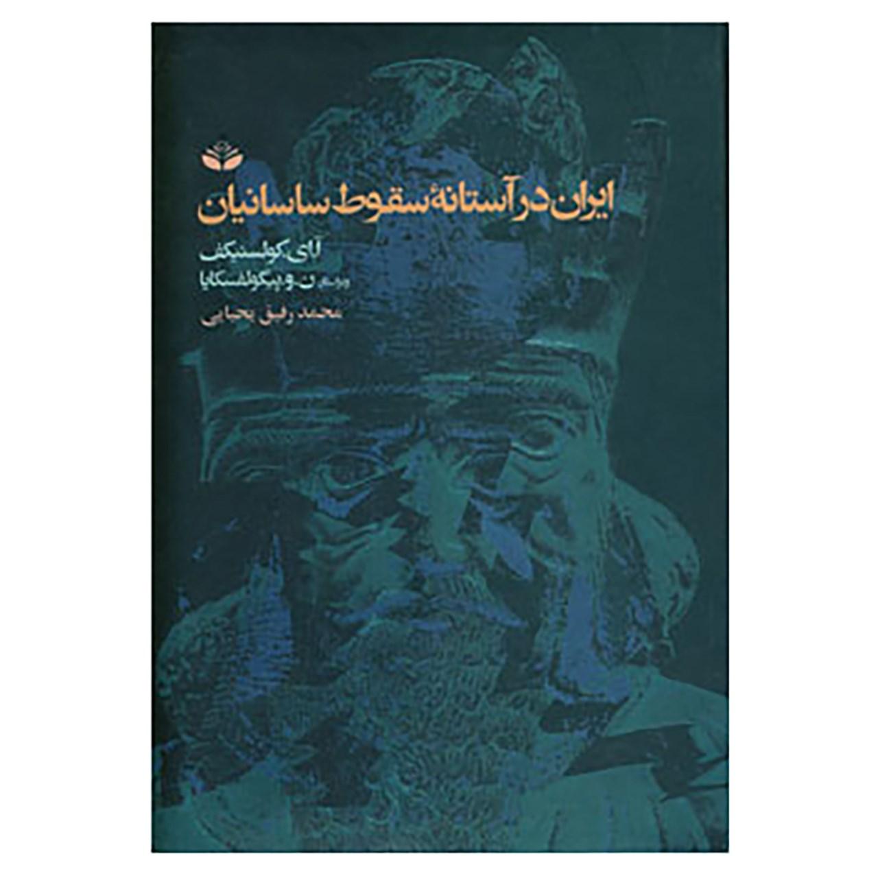 خرید                      کتاب ایران در آستانه سقوط ساسانیان اثر الی ایوانوویچ کالسنیکوف