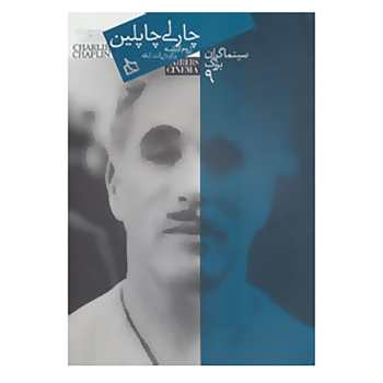 کتاب سینماگران بزرگ 9 اثر ژروم لارشه