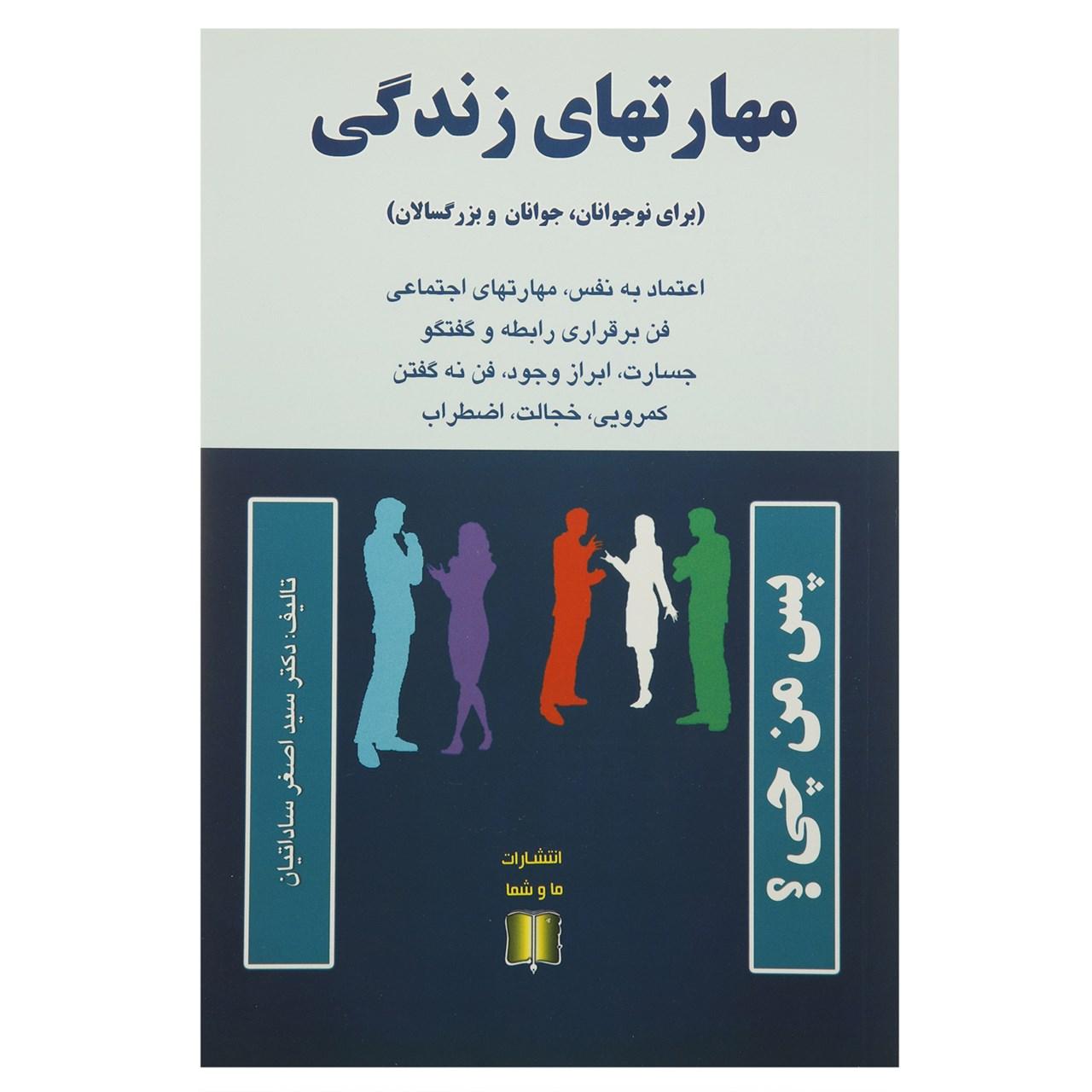 کتاب مهارت های زندگی برای نوجوانان جوانان و بزرگسالان اثر اصغر ساداتیان