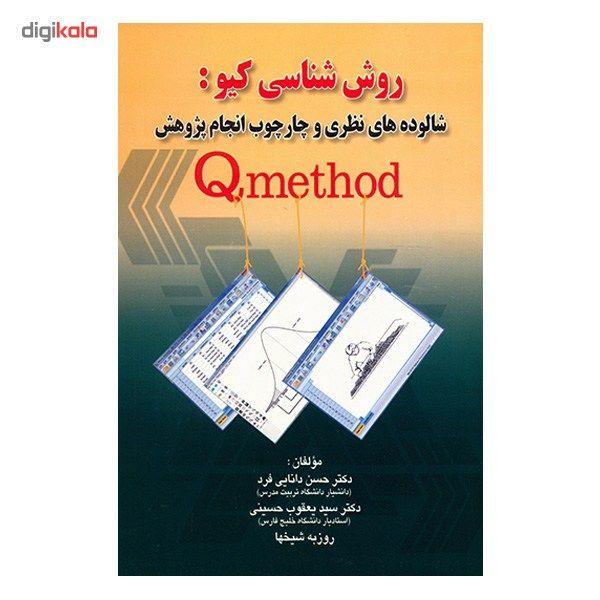 کتاب روش شناسی کیو شالوده های نظری و چارچوب انجام پژوهش اثر حسن دانایی فرد main 1 2