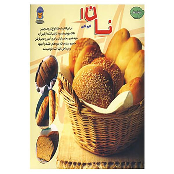 کتاب دنیای هنر نان 1 اثر لیندا کالیستر