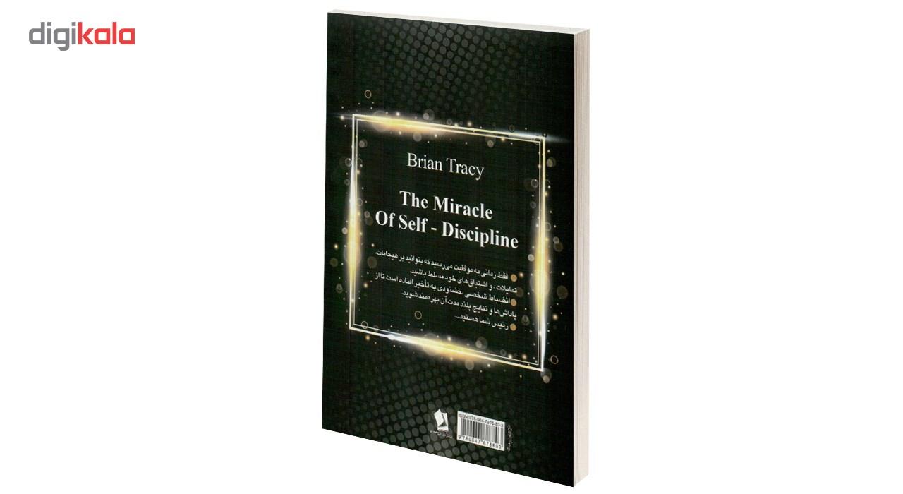 کتاب معجزه انضباط شخصی اثر برایان تریسی main 1 2