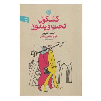 کتاب کشکول تحت ویندوز اثر احمد اکبرپور