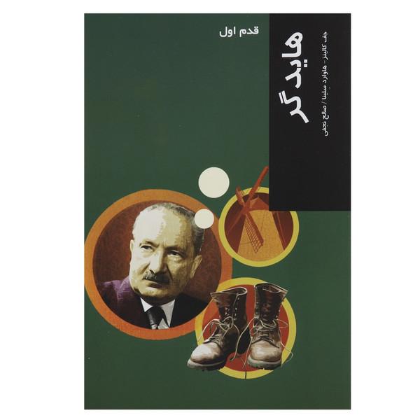 کتاب قدم اول هایدگر اثر جف کالینز