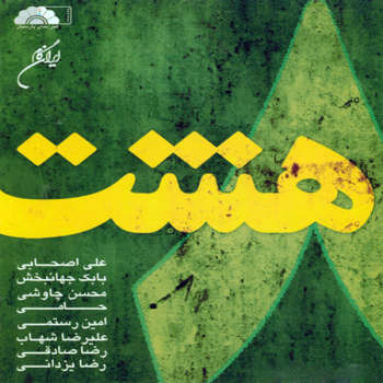 آلبوم موسیقی هشت اثر جمعی از خوانندگان نشر ایران گام