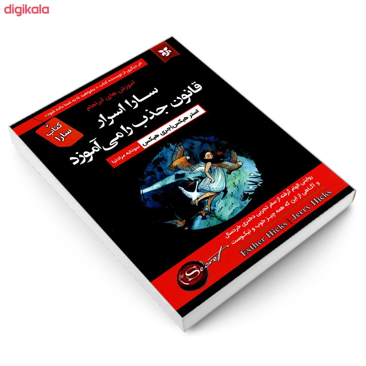 کتاب سارا اسرار قانون جذب را می آموزد اثر استر هیکس و جری هیکس نشر نیک فرجام main 1 2