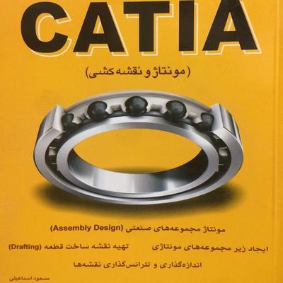 کتاب کلید CATIA (مونتاژ و نقشه کشی) اثر مسعود اسماعیلی انتشارات کلید