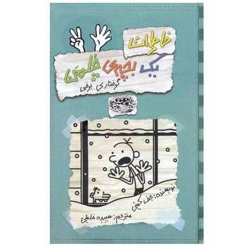کتاب خاطرات یک بچه ی چلمن اثر جف کینی انتشارات حوض نقره