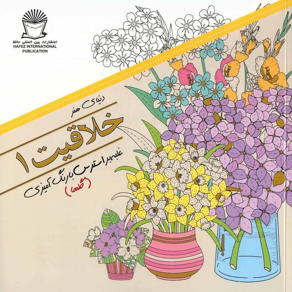کتاب دنیای هنر - خلاقیت 1 اثر مریم سادات عبدلان