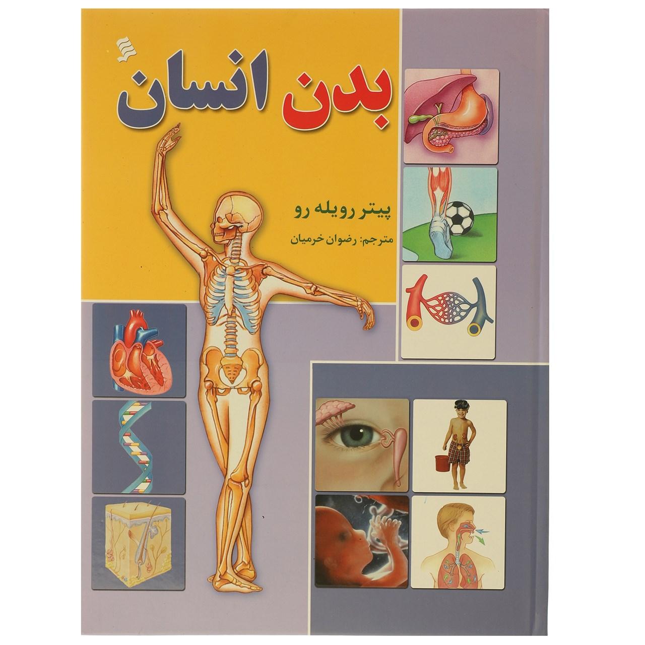 کتاب بدن انسان اثر پیتر رویله رو