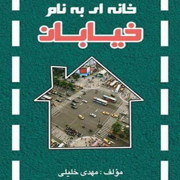 کتاب خانه ای به نام خیابان اثرمهدی خلیلی انتشارات آفرینندگان