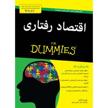 کتاب اقتصاد رفتاری دامیز اثر موریس آلتمن انتشارات آوند دانش