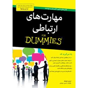 کتاب مهارت های ارتباطی دامیز اثر مارتین کوهن انتشارات آوند دانش