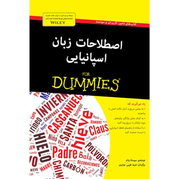 کتاب اصطلاحات زبان اسپانیایی دامیز اثر سوسانا والد انتشارات آوند دانش