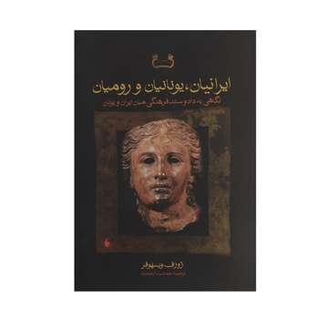 کتاب ایرانیان یونانیان و رومیان اثر ژوزف ویسهوفر