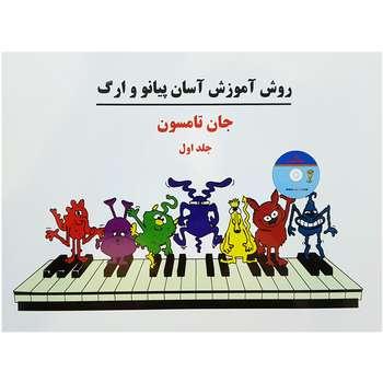 کتاب روش آموزش آسان پیانو و ارگ جلد اول اثر جان تامسون انتشارات پنج خط