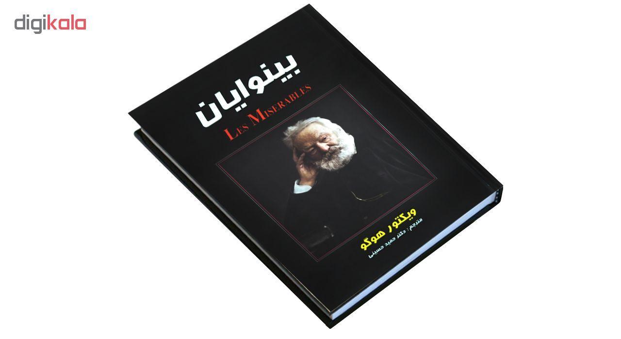 کتاب بینوایان اثر ویکتور هوگو نشر داریوش main 1 3