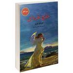 کتاب خلیج نقره ای اثر جوجو مویز نشر سپهر ادب