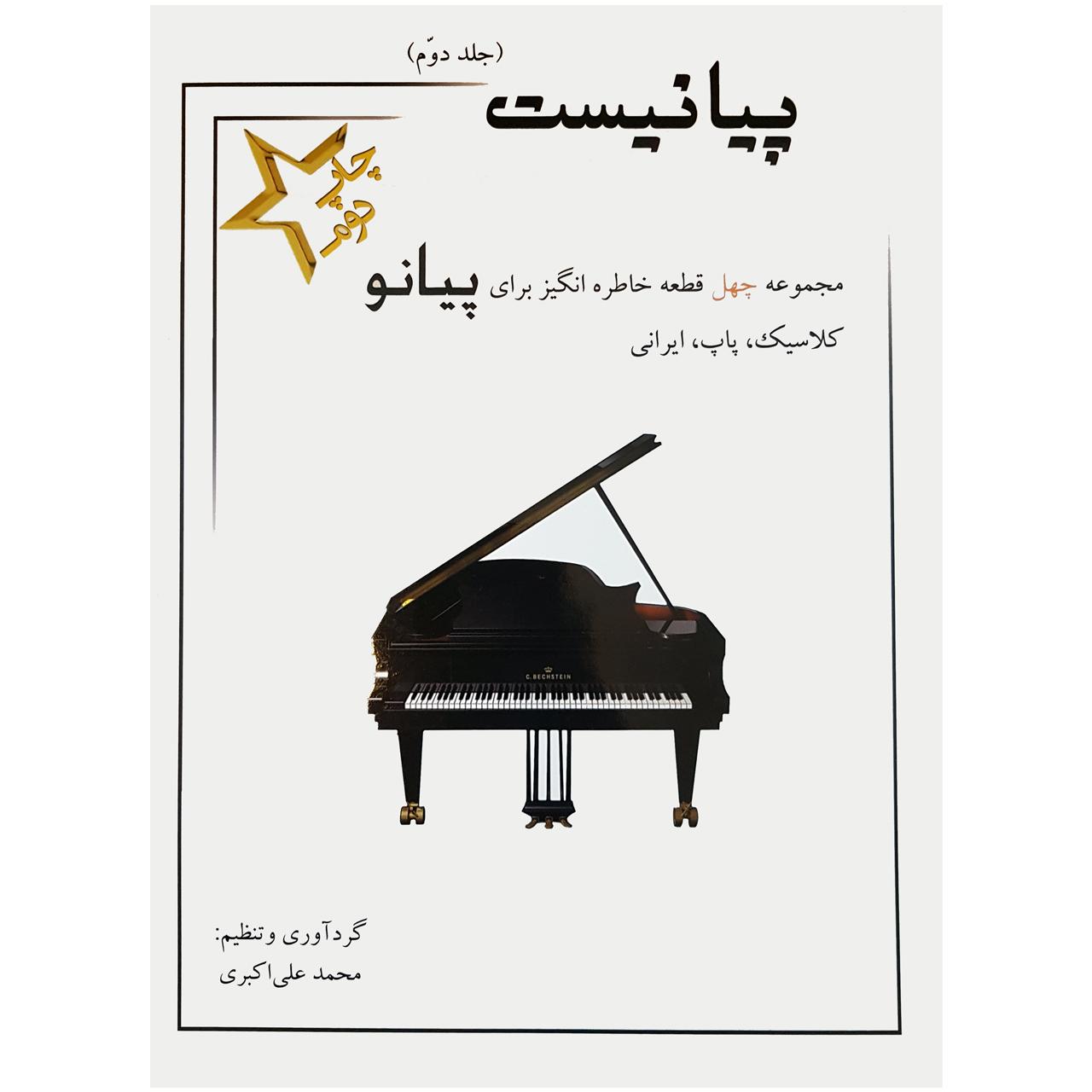 کتاب پیانیست جلد دوم اثر محمد علی اکبری انتشارات سایه پروین