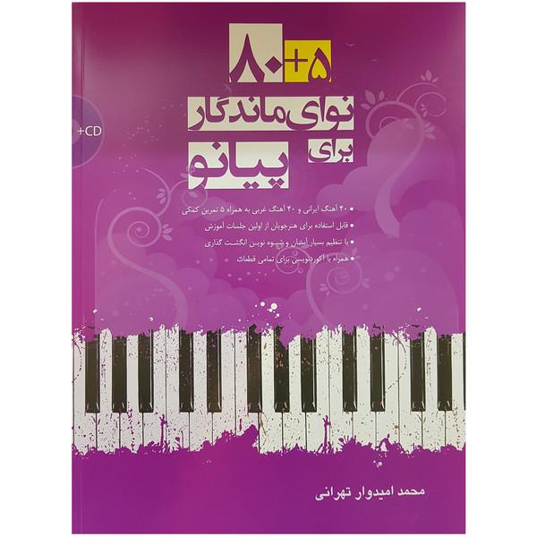 کتاب ۸۰+۵ نوای ماندگار برای پیانو اثر محمد امیدوار تهرانی انتشارات سرود