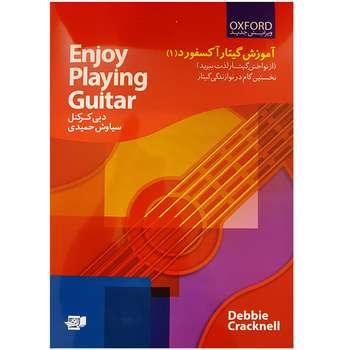 کتاب آموزش گیتار آکسفورد ۱ نخستین گام در نوازندگی گیتار اثر دبی کرکنل انتشارات گنجینه کتاب نارون