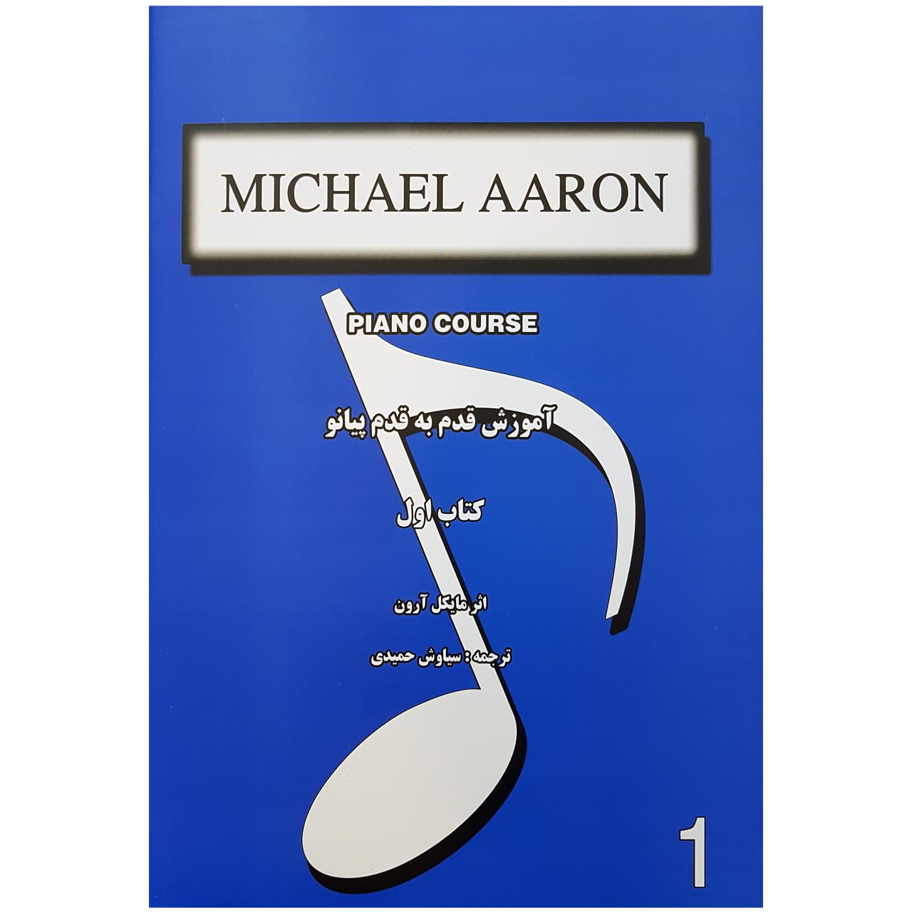 خرید                      کتاب آموزش قدم به قدم پیانو کتاب اول اثر مایکل آرون انتشارات گنجینه کتاب نارون