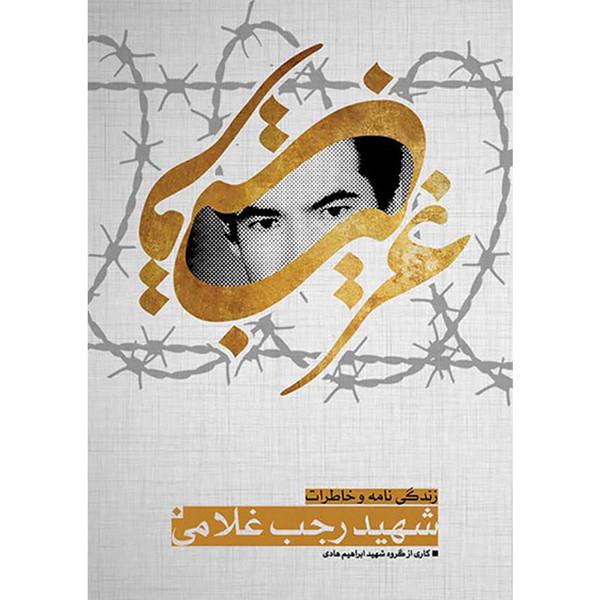 کتاب غریب قریب اثر جمعی از نویسندگان نشر شهید ابراهیم هادی