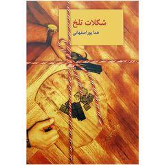 کتاب شکلات تلخ دو جلدی اثر هما پور اصفهانی انتشارات سخن