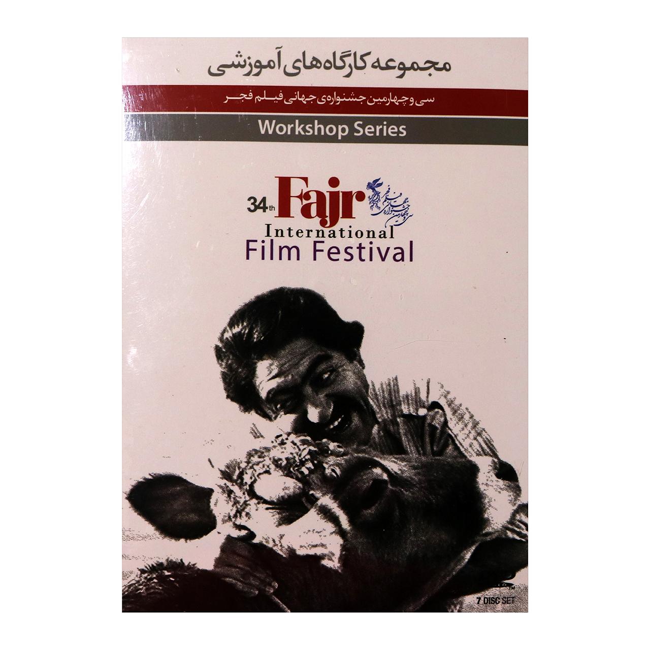مجموعه کارگاه های آموزشی سی و چهارمین جشنواره ی جهانی فیلم فجر از شهر فرنگ