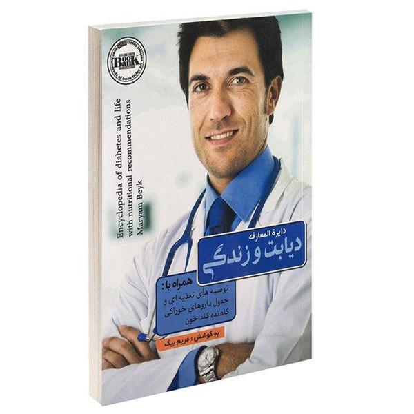 کتاب دایرة المعارف دیابت و زندگی اثر مریم بیک نشرهوشيار