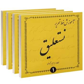 کتاب آموزش خط تحریر نستعلیق خطاط ابراهیم نژاد فرد نشر گل بیتا