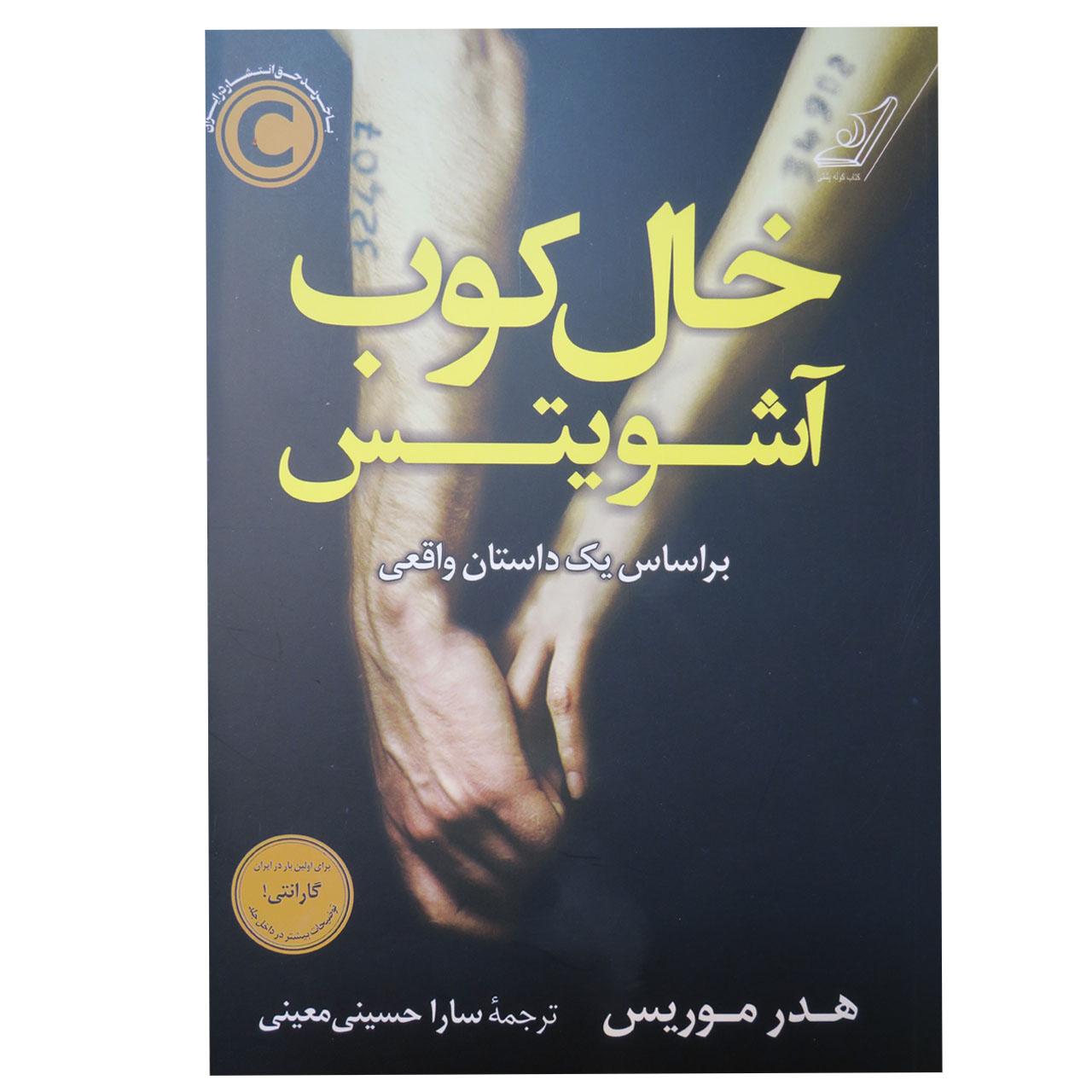 خرید                      کتاب خالکوب آشوبیتس اثر هدر موریس انتشارات کتاب کوله پشتی