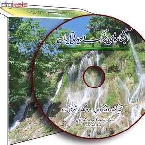 مستند آبشارهای بزرگ ودیدنی ایران انتشارات پنجره فیلم پارس