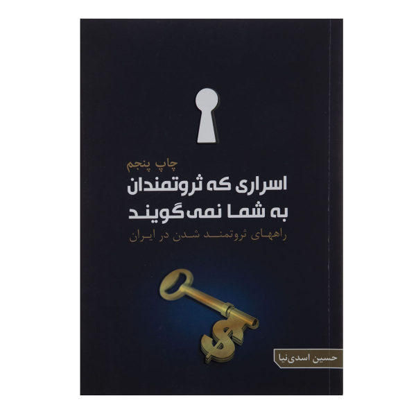 کتاب اسراری که ثروتمندان به شما نمی گویند اثر حسین اسدی نیا انتشارات گوتنبرگ