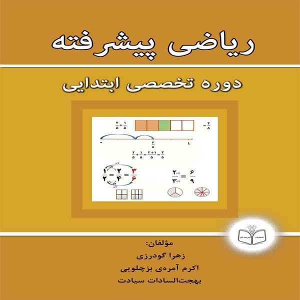کتاب چاپی ریاضی پیشرفته دوره تخصصی ابتدایی اثر زهرا گودرز انتشارات آفرینندگان