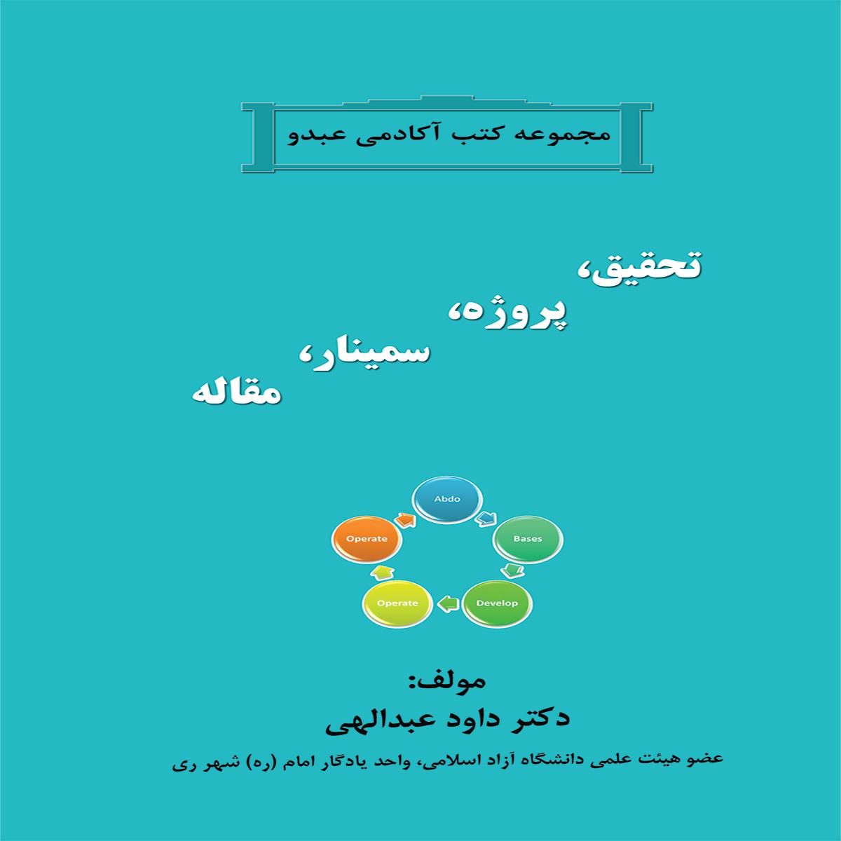 کتاب چاپی تحقیق،پروژه،سمینار،مقاله اثر دکتر داود عبدالهی انتشارات آفرینندگان