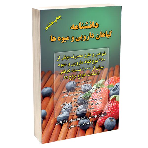 کتاب دانشنامه گیاهان دارویی و میوه ها اثر مهندس رضا محمدی جاویدی انتشارات مهر زهرا(س)