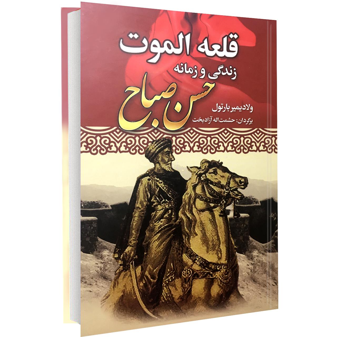 کتاب قلعه الموت زندگی و زمانه حسن صباح اثر ولادیمیر بارتول نشر نوید صبح