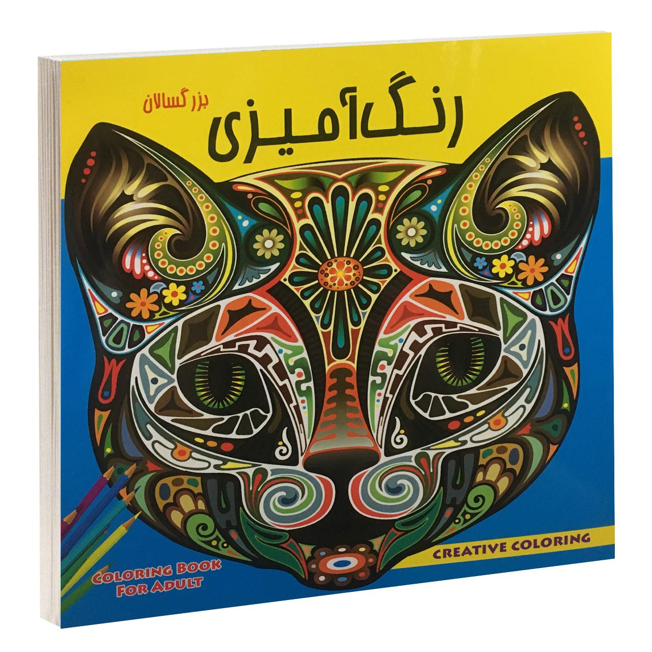 کتاب رنگ آمیزی بزرگسالان اثر گروه نویسندگان نشر داریوش