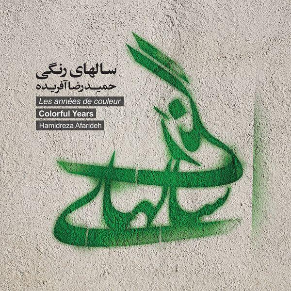 آلبوم موسیقی سال های رنگی اثر حمید رضا آفریده