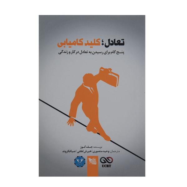 کتاب تعادل : کلید کامیابی اثر جف کوز انتشارات گوتنبرگ