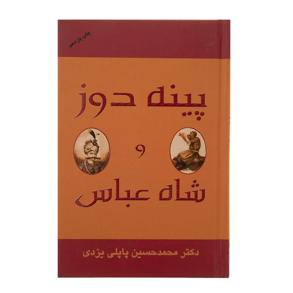 کتاب پینه دوز و شاه عباس اثر دکتر محمد حسین پاپلی یزدی انتشارات گوتنبرگ