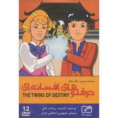 مجموعه انیمیشن دوقلوهای افسانه ای اثر پت گریفیتز و جین موریس