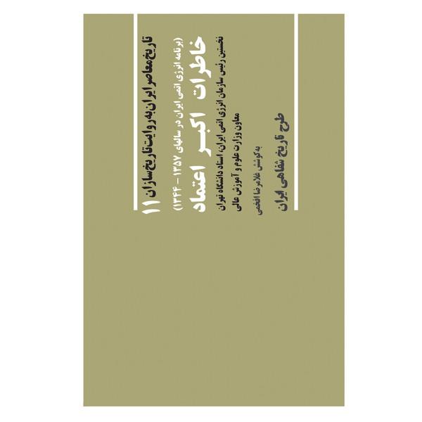 کتاب خاطرات اکبر اعتماد از مجموعه تاریخ به روایت تاریخ سازان جلد 11 اثر شیرین سمیعی انتشارات صفحه سفید