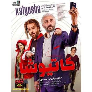 فیلم سینمایی کاتیوشا اثر علی عطشانی
