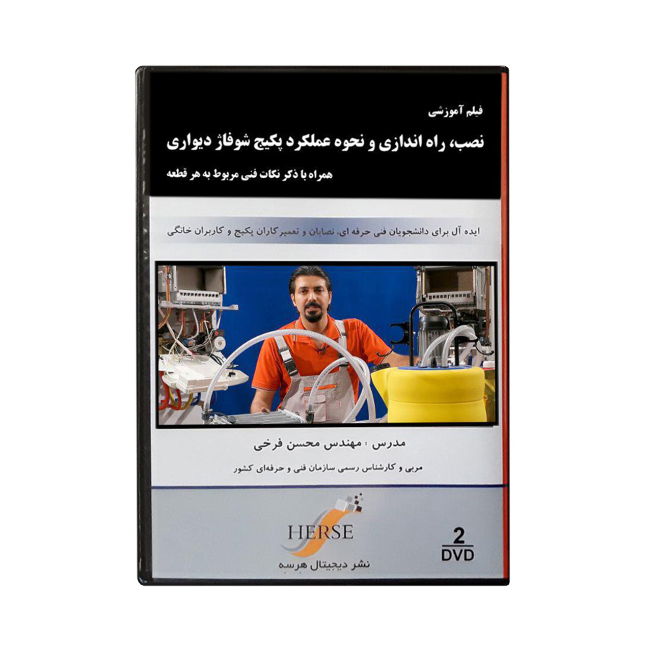 آموزش نصب و راه اندازی پکیج شوفاژ دیواری نشر هرسه